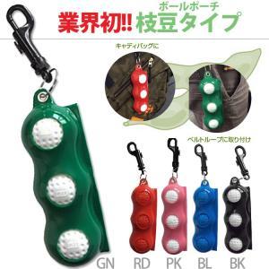 ライト C-143 枝豆 ボールポーチ P3 全5色 【200円ゆうメール対応】|golfhands