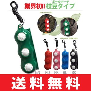 【ゆうメール配送】 ライト C-143 枝豆 ボールポーチ P3 全5色|golfhands