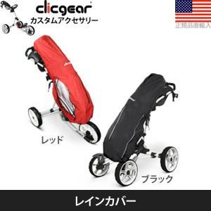 ゴルフ カート クリックギア プッシュカート カスタムアクセサリー レインカバー CGRC02|golfhands