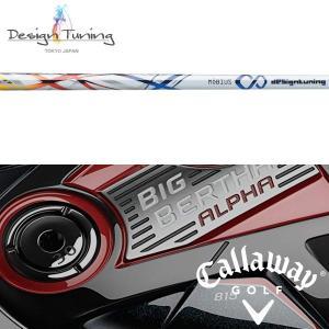 シャフト キャロウェイ ハイブリッド (2013-2018年モデル) 純正 スリーブ装着 デザインチューニング メビウス グラファイト UT|golfhands