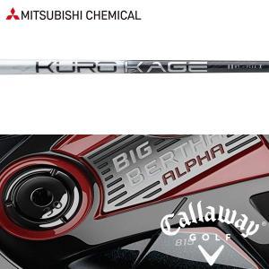 シャフト キャロウェイ ハイブリッド (2013-2018年モデル) 純正 スリーブ装着 三菱ケミカル クロカゲ シルバー ハイブリッド (2017年モデル) (US仕様)|golfhands