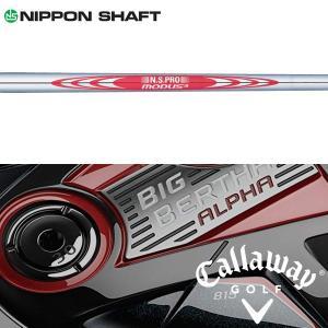 シャフト キャロウェイ ハイブリッド (2013-2018年モデル) 純正 スリーブ装着 日本シャフト N.S.Pro モーダス 3 Tour 120 スチール|golfhands