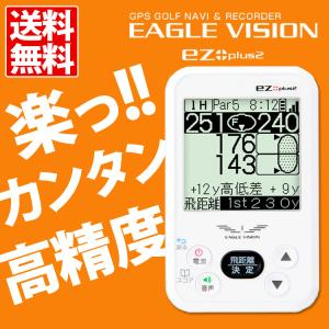 【即納】 イーグルビジョン イージープラス2(EAGLE VISION ez plus2) 防水仕様 GPSゴルフナビ 【距離測定器】【日本正規品】 朝日ゴルフ用品 EV-615|golfhands