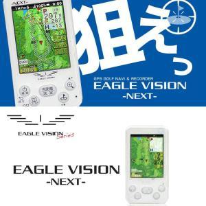 【即納】 イーグルビジョン ネクスト(EAGLE VISIO...