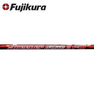 フジクラ☆Fujikura スピーダー エボリューション III FW (Speeder Evolution III FW) (リシャフト工賃/往復送料込)