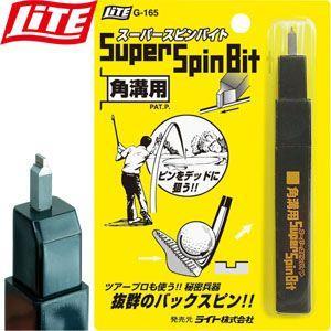 ライト G-165 スーパースピンバイト 角溝用 【200円ゆうメール対応】|golfhands
