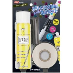 ゴルフ クラブ 組立 工具 グリップ交換用 ライト G-245 グリップ交換キット (エアゾール)|golfhands