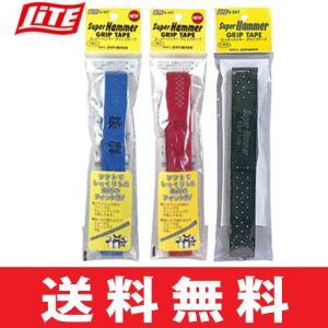 【ゆうメール配送】 ライト G-347 スーパーハンマーグリップテープ