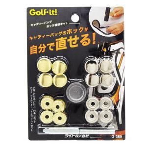 ライト G-389 キャディーバッグ ホック補修キット 【200円ゆうメール対応】|golfhands