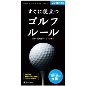 ライト G-804 すぐに役立つ ゴルフルール 2016年度版 【200円ゆうメール対応】|golfhands