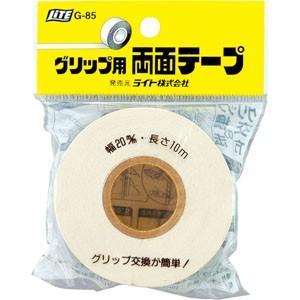 ライト G-85 グリップ両面テープ 10m 【200円ゆうメール対応】