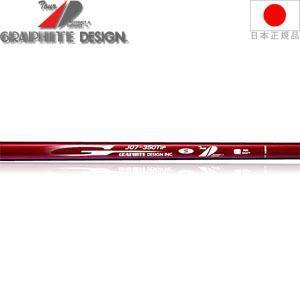 グラファイトデザイン☆GRAPHITE DESIGN Red-G(J04-350 J05-350 J06-350 J07-350 J08-350 J09-350) ウッドシャフト 【リシャフト工賃込】