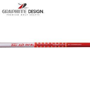 グラファイトデザイン☆Graphite Design Tour AD DJ ウッドシャフト (Tour AD DJ) (リシャフト工賃/往復送料込) golfhands