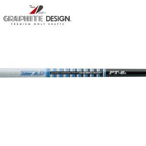 グラファイトデザイン☆Graphite Design Tour AD PT ウッドシャフト (Tour AD PT) (リシャフト工賃/往復送料込) golfhands