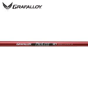 グラファロイ☆Grafalloy プロライト 35 ハイローンチ ウッドシャフト (ProLite 35 HL)|golfhands