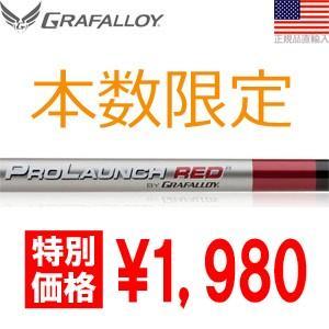 グラファロイ☆Grafalloy プロローンチ レッド OEM ウッドシャフト 【0.335