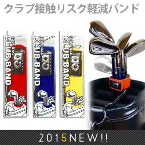 ゴルフ キャディバッグ GO クラブバンド (全3色) 朝日ゴルフ用品 GOBD-7455|golfhands