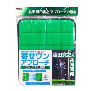 ゴルフ トレーニング 練習 器具 タバタ 藤田 Fujita タッチマット 寄せワンアプローチ GV-0287 golfhands
