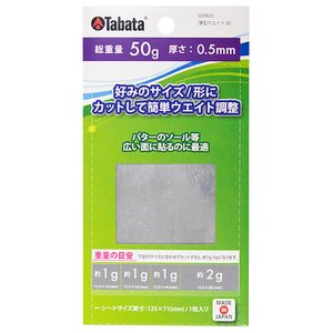 タバタ TABATA 薄型ウェイト50 GV-0625 【200円ゆうメール対応】|golfhands