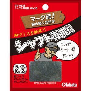 【即納】 タバタ TABATA シャフト専用鉛 (5g×2+10g×2) GV-0628 【200円ゆうメール対応】|golfhands