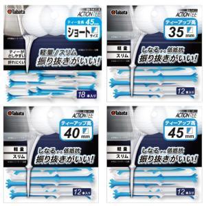 ゴルフ ティー タバタ TABATA アクションティー(GV-1411 PWBL 35/40/45/S) GV-1411|golfhands