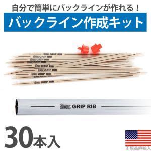 【即納】 グリップ バックライン作成/強調キット(30本入)【1本あたり60円】 GW0017 【200円ゆうメール対応】|golfhands