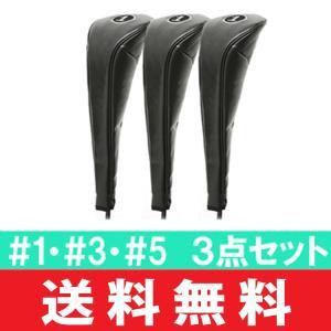 【送料無料】 ドレスアップ PUレザー DX ファスナー式 ウッドヘッドカバー 3点セット(#1・#3・#5)【ブラック】 HCZD4467BKSET