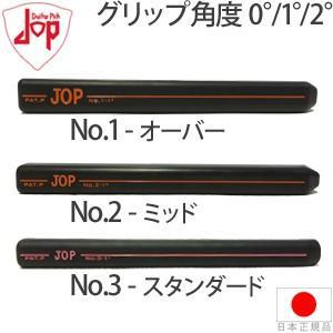 グリップ ゴルフ パター用 ジョップ JOP No.1/No.2/No.3 (グリップ角度 0°/1...