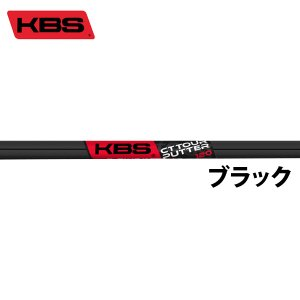 シャフト パター用 KBS CT Tour パターシャフト (ブラック)
