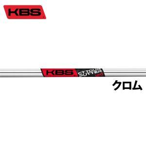 シャフト パター用 KBS CT Tour パターシャフト (クロム)|golfhands