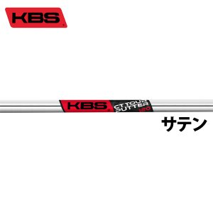 シャフト パター用 KBS CT Tour パターシャフト (サテン)|golfhands
