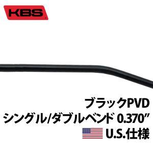 シャフト パター用 KBS CT Tour パターシャフト (ブラックPVD) (シングルベンド/ダ...