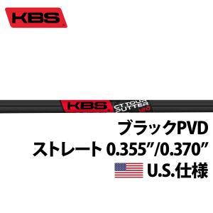 シャフト パター用 KBS CT Tour パターシャフト (ブラックPVD) (ストレート/0.3...