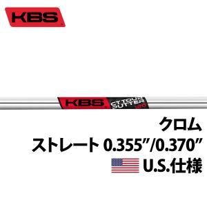"""シャフト パター用 KBS CT Tour パターシャフト (クロム) (ストレート/0.355""""/..."""