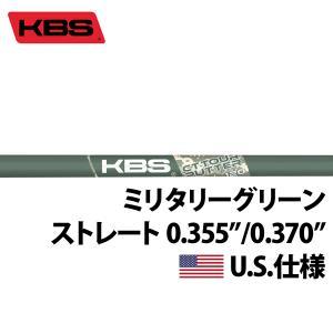 シャフト パター用 KBS CT Tour パターシャフト (ミリタリーグリーン) (ストレート/0...