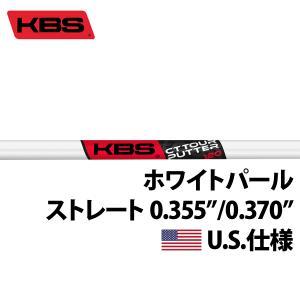 シャフト パター用 KBS CT Tour パターシャフト (ホワイトパール) (ストレート/0.3...