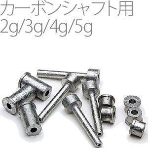 スウィングバランス調整用鉛 (カーボンシャフト用) (12個入) LPG 【200円ゆうメール対応】
