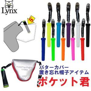 【即納】リンクス LYNX パターカバーホルダー ポケット君 LXPK-001 【200円ゆうメール対応】|golfhands