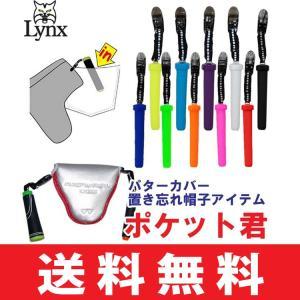 【即納】【ゆうメール配送】リンクス LYNX パターカバーホルダー ポケット君 LXPK-001|golfhands