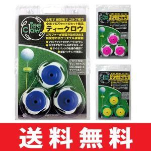 【ゆうパケット配送無料】ゴルフ トレーニング 練習 器具 ライト M-10 ティークロウ  TEEC...