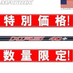 マトリックス☆MATRIX MFS 40+ ウッドシャフト MMFS40|golfhands