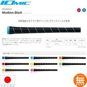 グリップ ゴルフ ウッド アイアン用 イオミック メビウス ブラック 360(IOMIC Moebius Black) グリップ (M60 バックライン無) 【全8色】 MOEBIUS360