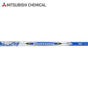 三菱ケミカル☆Mitsubishi Chemical ディアマナ B ウッドシャフト (Diamana B)|golfhands