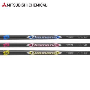 シャフト パター用 三菱ケミカル ディアマナ P135 パターシャフト (カラーバリエーション)|golfhands