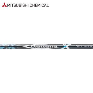 三菱ケミカル☆Mitsubishi Chemical ディアマナ X ウッドシャフト (2017年モデル) (Diamana X 2017 Ver.)|golfhands
