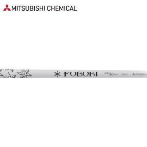 三菱ケミカル☆Mitsubishi Chemical フブキ Ai II ウッドシャフト (Fubuki Ai II)|golfhands