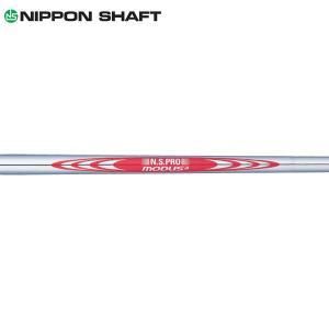 日本シャフト☆Nippon Shaft N.S.Pro モーダス3 ツアー 120 スチール アイアンシャフト (Modus3 Tour 120 Iron) 【単品】