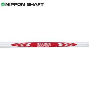 日本シャフト☆Nippon Shaft N.S.Pro モーダス3 システム3 ツアー 125 スチール アイアンシャフト (Modus3 System3 Tour 125 Iron) 【単品】