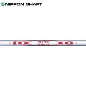 日本シャフト☆Nippon Shaft N.S.Pro モーダス3 ツアー 130 スチール アイアンシャフト (Modus3 Tour 130 Iron) 【単品】