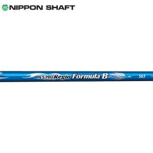 シャフト ドライバー用 日本シャフト N.S.Pro レジオ フォーミュラ B|golfhands